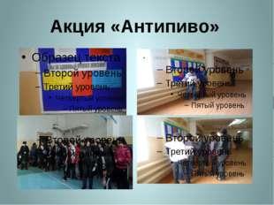 Акция «Антипиво»