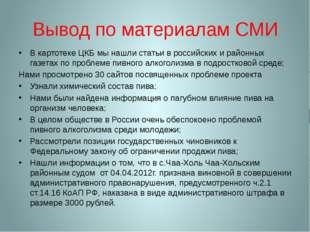 Вывод по материалам СМИ В картотеке ЦКБ мы нашли статьи в российских и районн