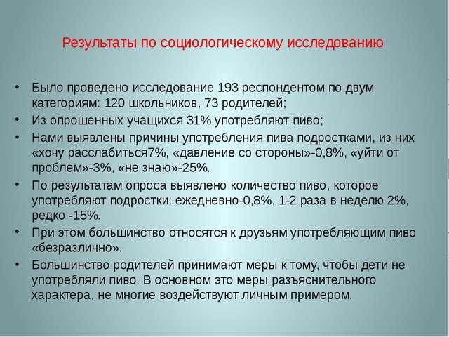 Результаты по социологическому исследованию Было проведено исследование 193 р...
