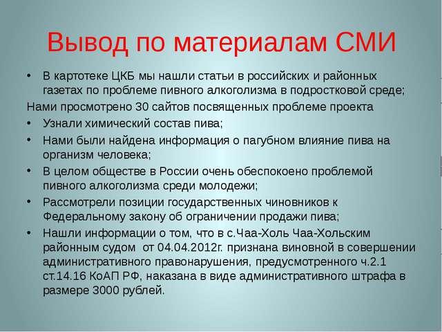 Вывод по материалам СМИ В картотеке ЦКБ мы нашли статьи в российских и районн...