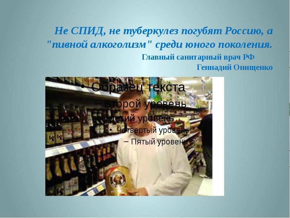 """Ъ Не СПИД, не туберкулез погубят Россию, а """"пивной алкоголизм"""" среди юного по..."""