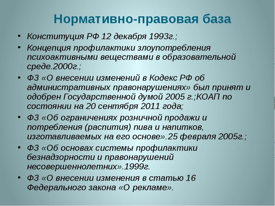 Нормативно-правовая база Конституция РФ 12 декабря 1993г.; Концепция профилак...