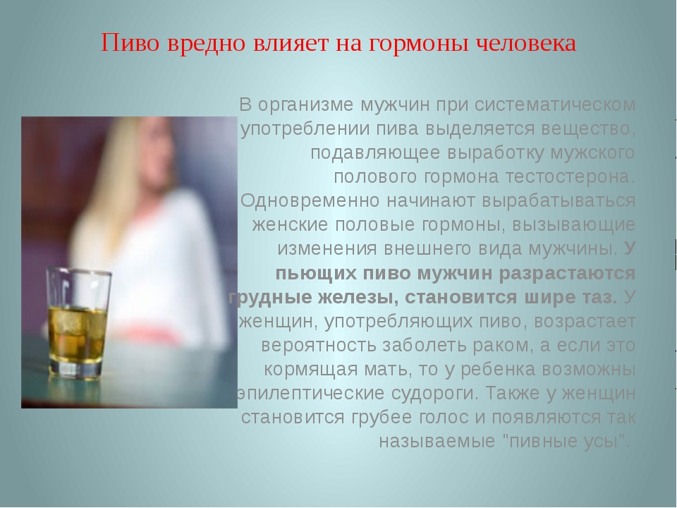 Пиво вредно влияет на гормоны человека В организме мужчин при систематическом...