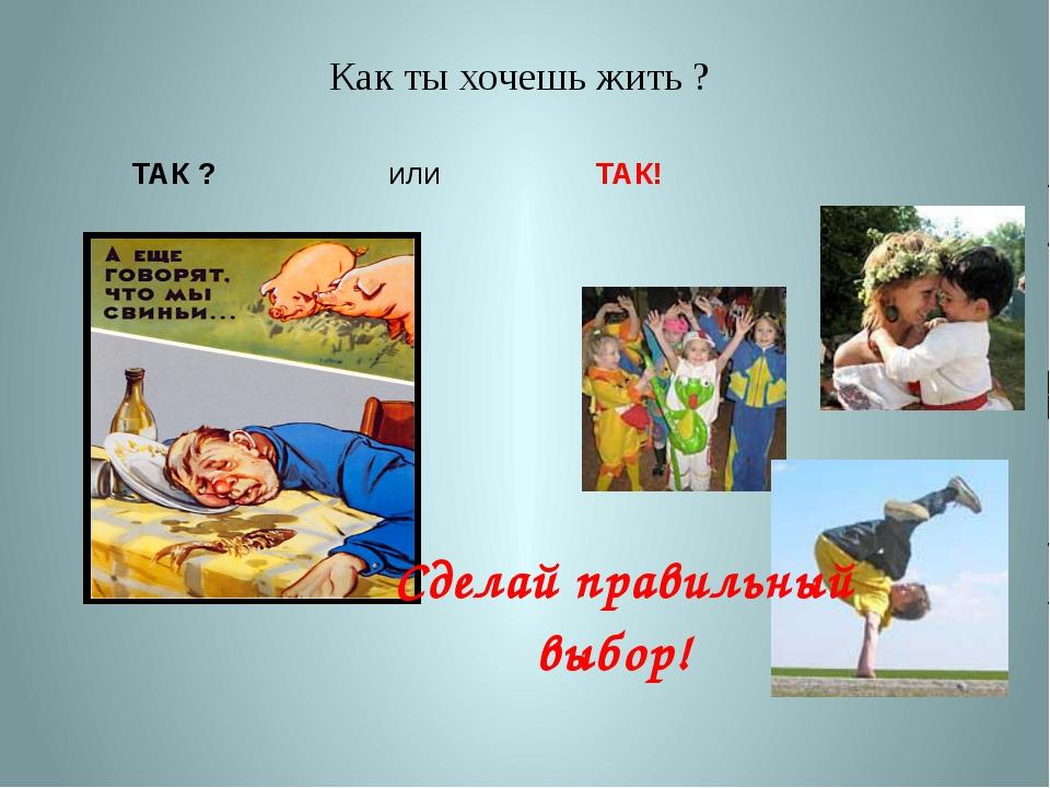 Как ты хочешь жить ? ТАК ? или ТАК! Сделай правильный выбор!