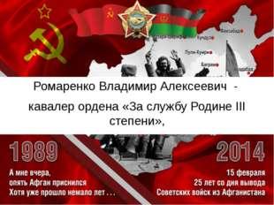 Ромаренко Владимир Алексеевич - кавалер ордена «За службу Родине III степени»,