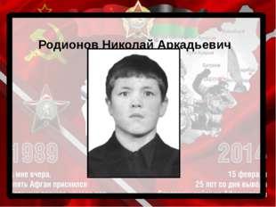 Родионов Николай Аркадьевич