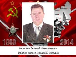 Коротаев Евгений Николаевич– кавалер ордена «Красной Звезды»