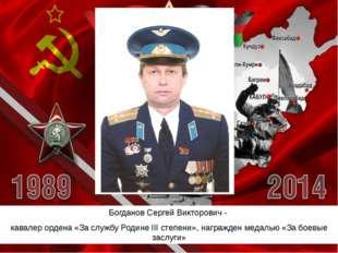Богданов Сергей Викторович- кавалер ордена «За службу Родине III степени», н