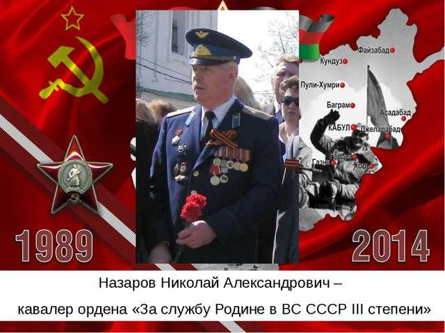 Назаров Николай Александрович – кавалер ордена «За службу Родине в ВС СССР I...