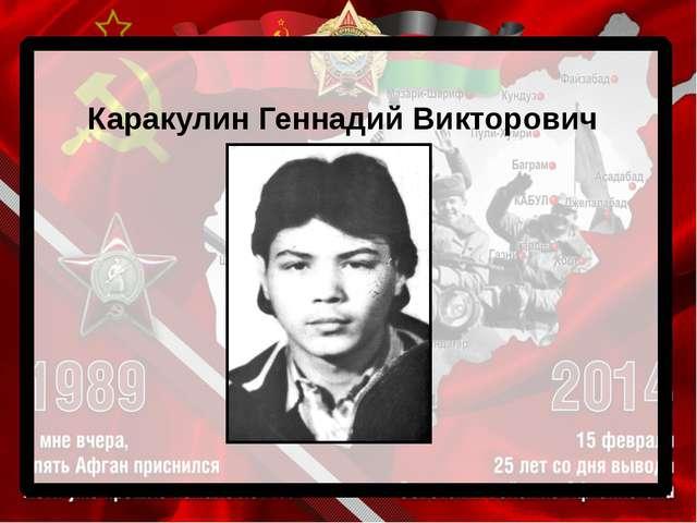 Каракулин Геннадий Викторович