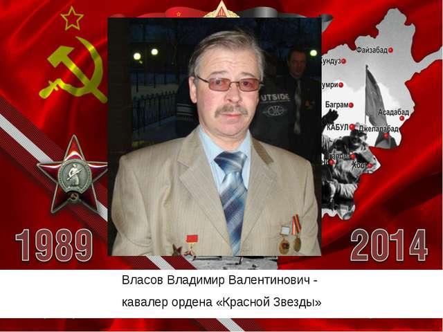 Власов Владимир Валентинович- кавалер ордена «Красной Звезды»