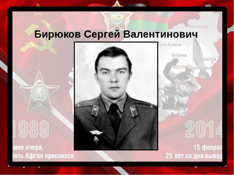 Бирюков Сергей Валентинович