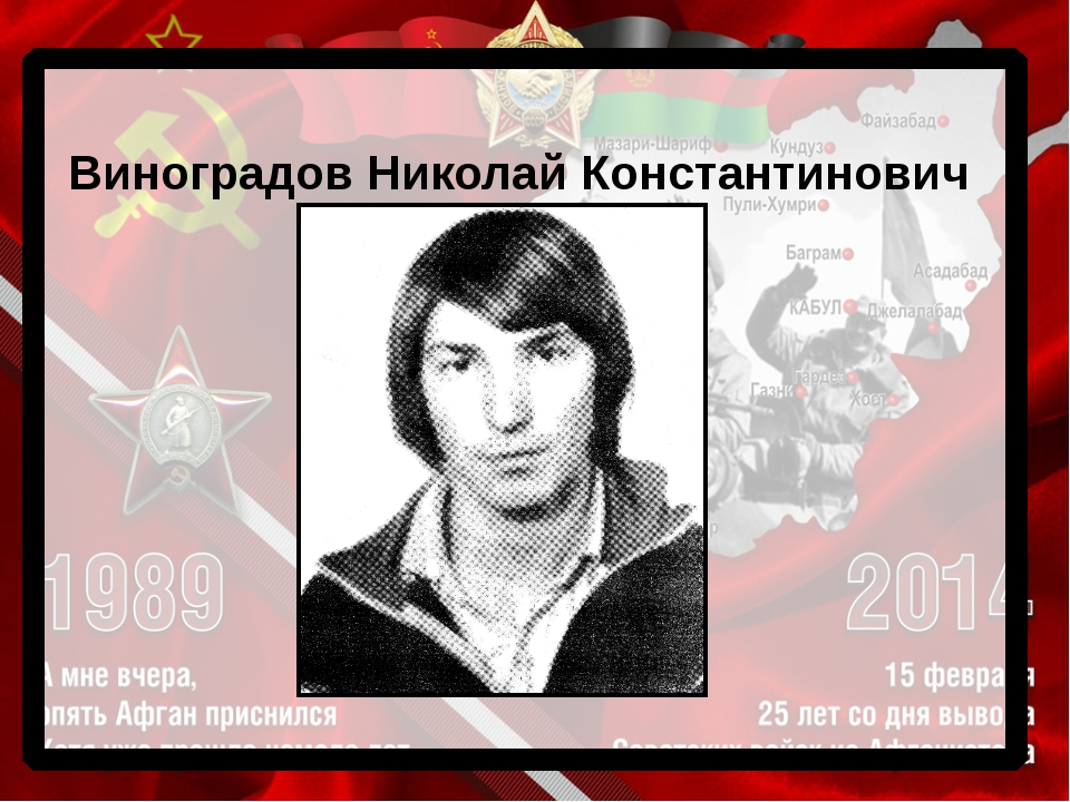 Виноградов Николай Константинович