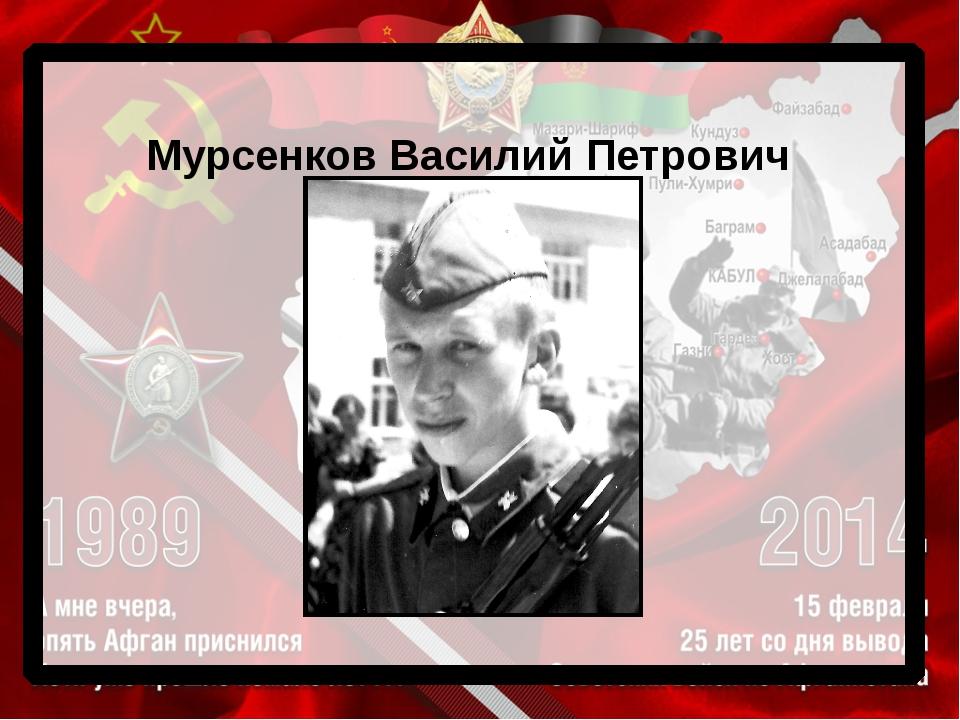 Мурсенков Василий Петрович