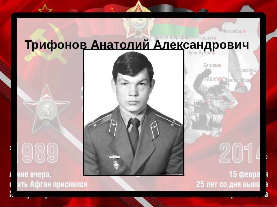 Трифонов Анатолий Александрович