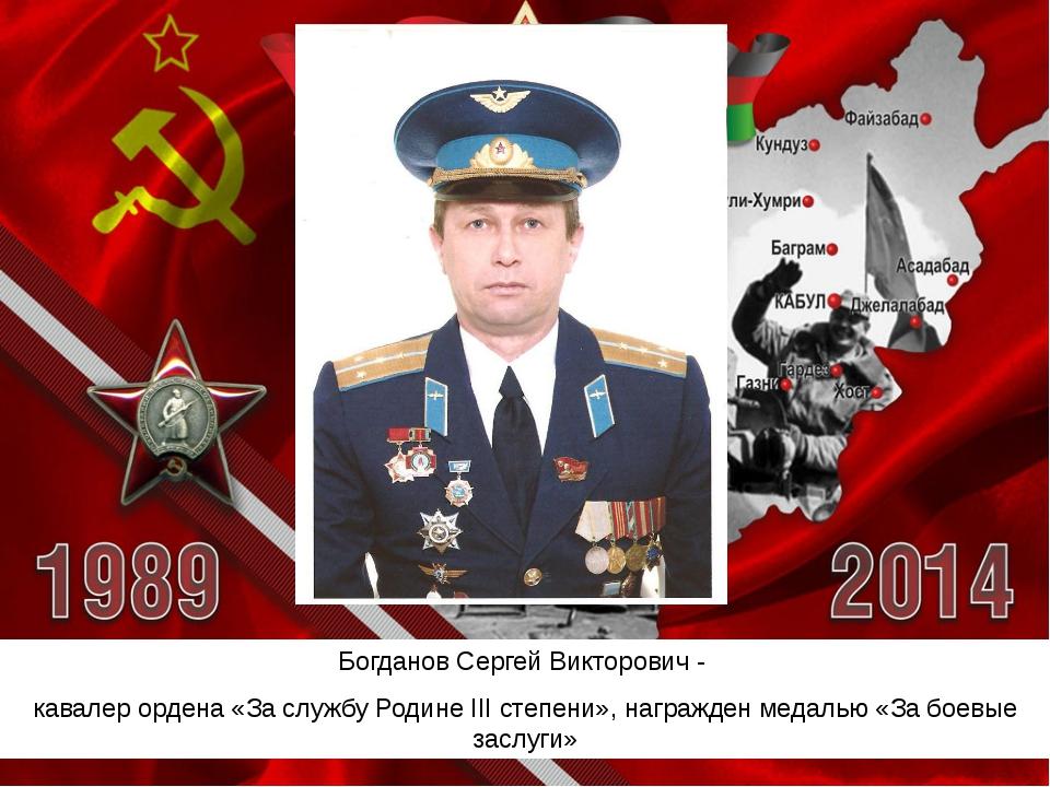 Богданов Сергей Викторович- кавалер ордена «За службу Родине III степени», н...