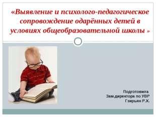 «Выявление и психолого-педагогическое сопровождение одарённых детей в условия