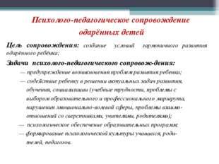 Психолого-педагогическое сопровождение одарённых детей Цель сопровождения: с