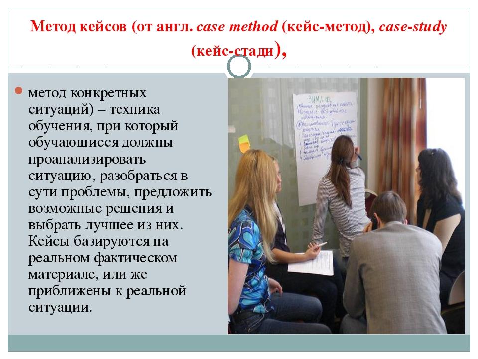 Метод кейсов (от англ. сase method (кейс-метод), case-study (кейс-стади), ме...