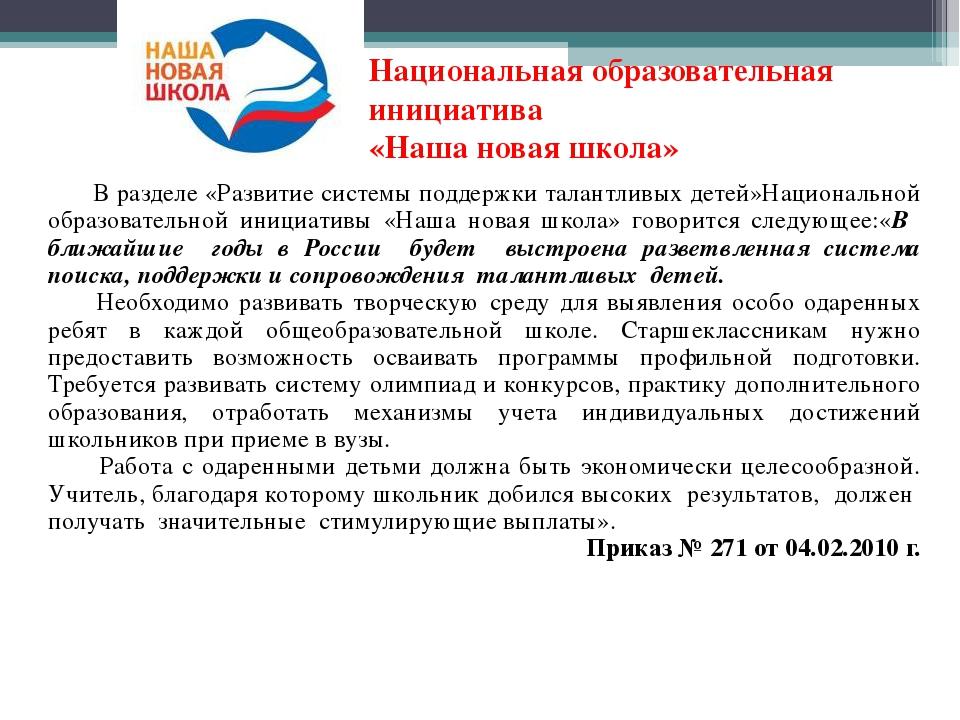 Национальная образовательная инициатива «Наша новая школа» В разделе «Развит...