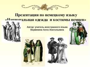Презентация по немецкому языку «Национальная одежда и костюмы немцев» Автор: