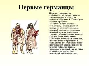Первые германцы, по свидетельству Цезаря, носили