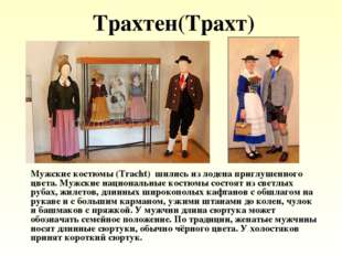 Трахтен(Трахт) Мужские костюмы (Tracht) шились из лодена приглушенного цвета.