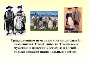 Традиционным немецким костюмом слывёт знаменитый Tracht, либо же Trachten –