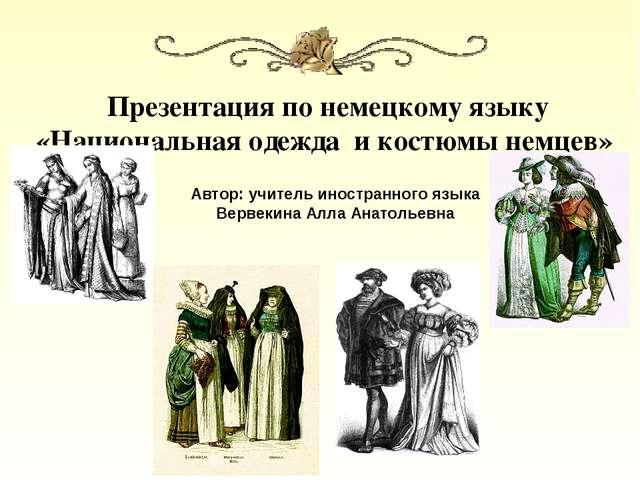 Презентация по немецкому языку «Национальная одежда и костюмы немцев» Автор:...
