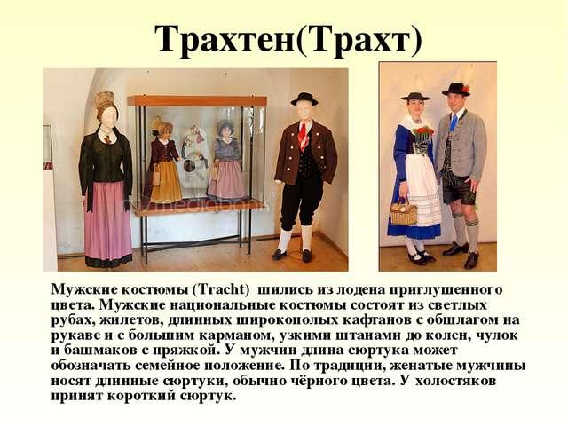 Трахтен(Трахт) Мужские костюмы (Tracht) шились из лодена приглушенного цвета....