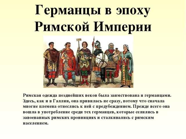 Германцы в эпоху Римской Империи Римская одежда позднейших веков была заимств...