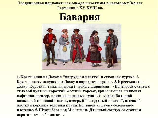 Традиционная национальная одежда и костюмы в некоторых Землях Германии в XV-X...