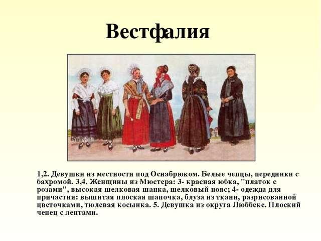 Вестфалия 1,2. Девушки из местности под Оснабрюком. Белые чепцы, передники с...