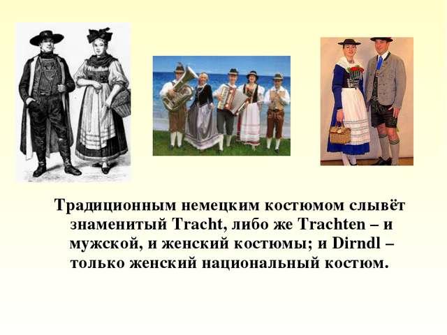 Традиционным немецким костюмом слывёт знаменитый Tracht, либо же Trachten –...