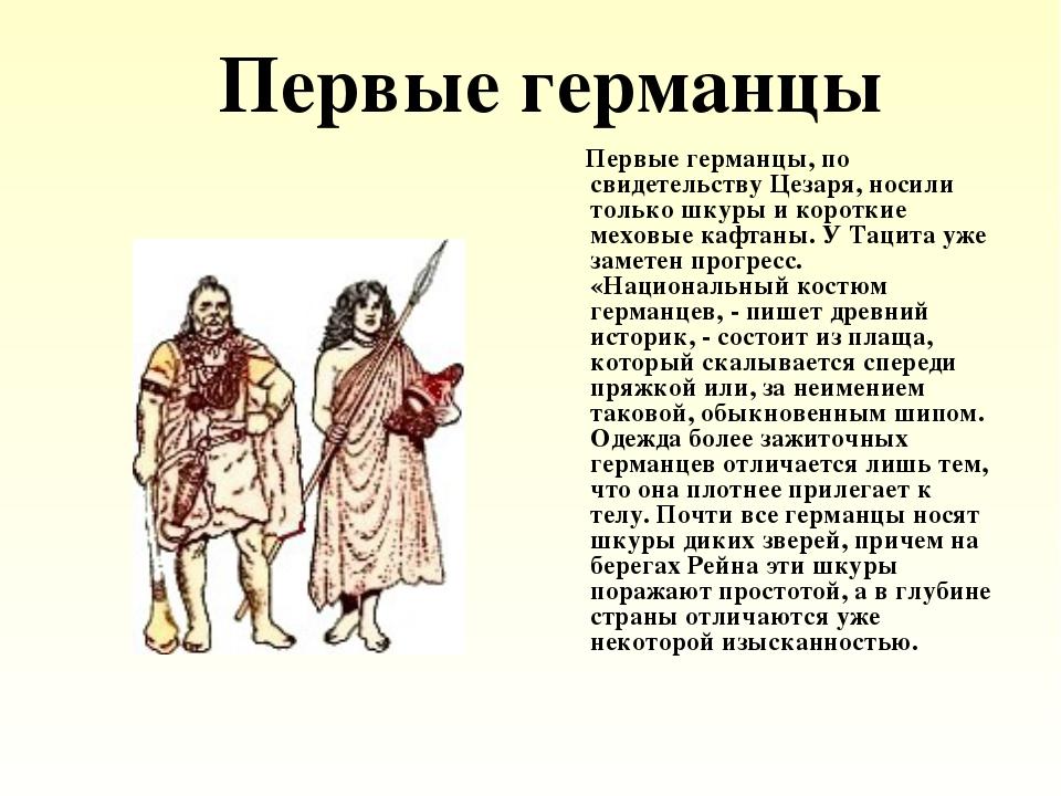 Первые германцы, по свидетельству Цезаря, носили...