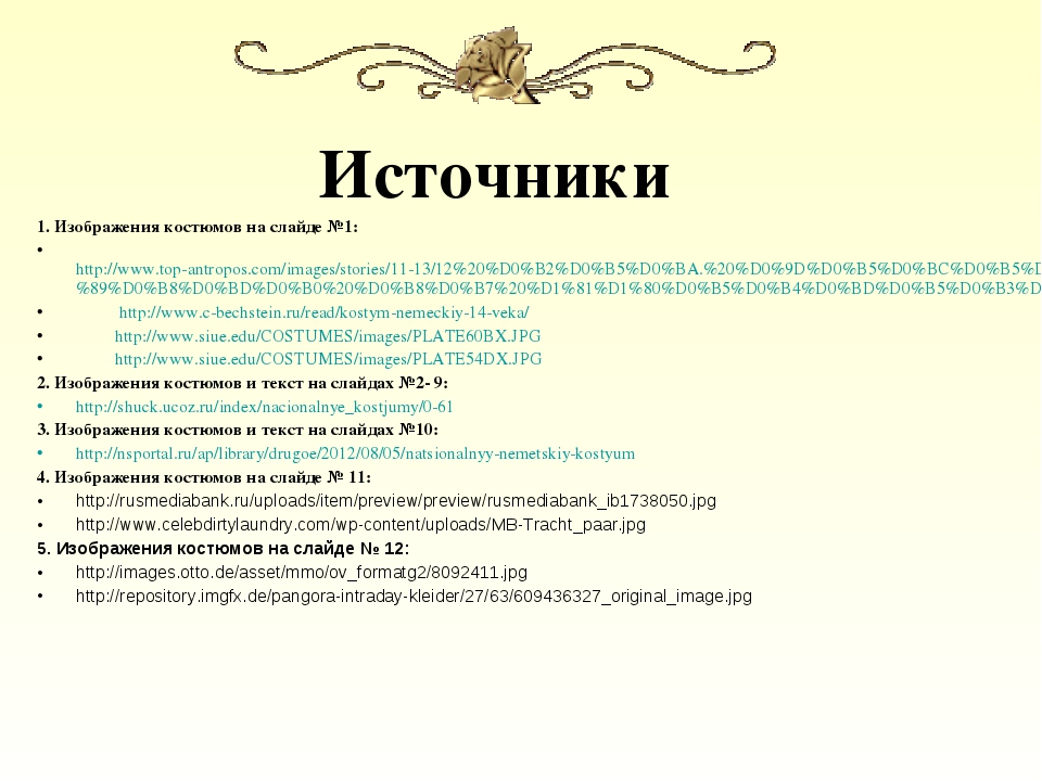 Источники 1. Изображения костюмов на слайде №1: http://www.top-antropos.com/i...