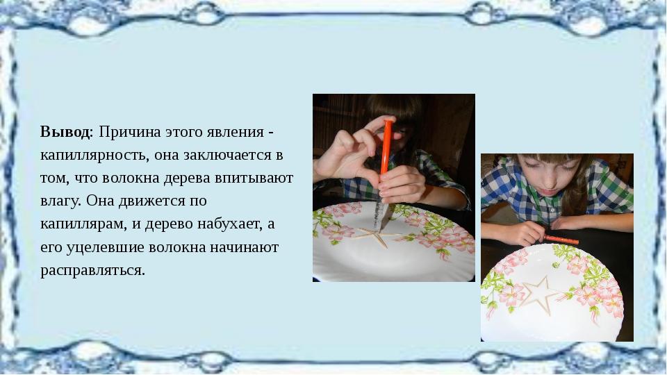 Тайна 2. «Вода всегда выливается из перевёрнутого стакана» Наполнили стакан в...