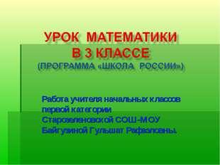 Работа учителя начальных классов первой категории Старозеленовской СОШ-МОУ Ба