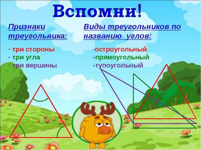 -остроугольный -прямоугольный -тупоугольный Признаки треугольника: Виды треуг...