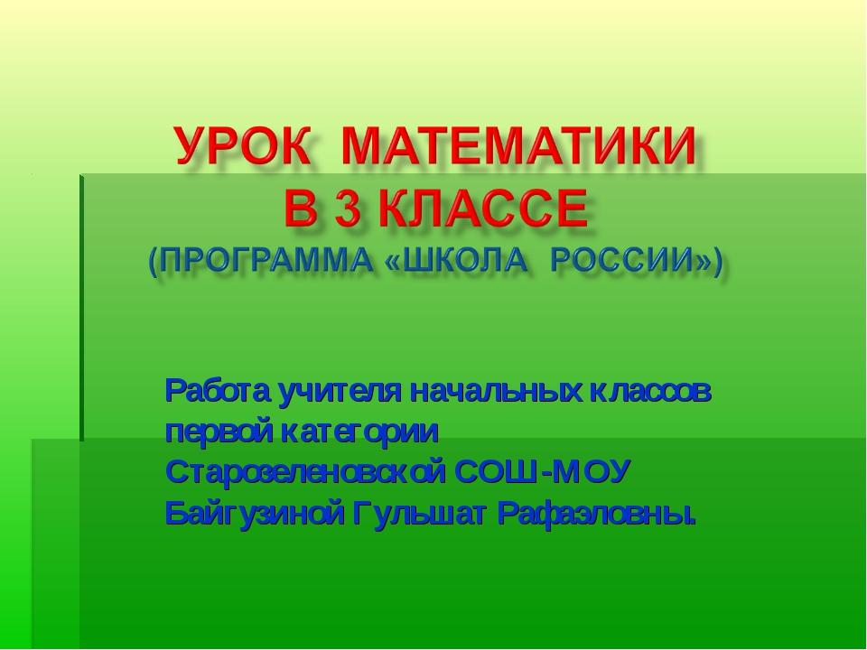 Работа учителя начальных классов первой категории Старозеленовской СОШ-МОУ Ба...