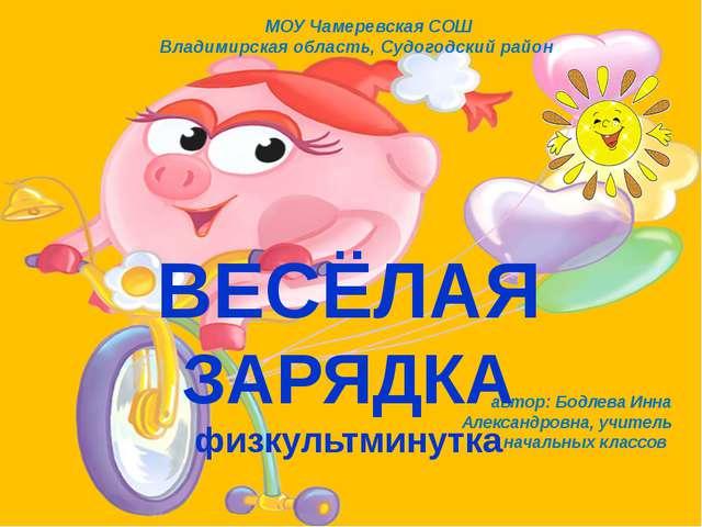 автор: Бодлева Инна Александровна, учитель начальных классов ВЕСЁЛАЯ ЗАРЯДКА...