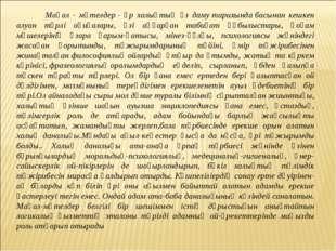 Мақал - мәтелдер- әр халықтың өз дамутарихындабасынан кешкен алуан түрлі