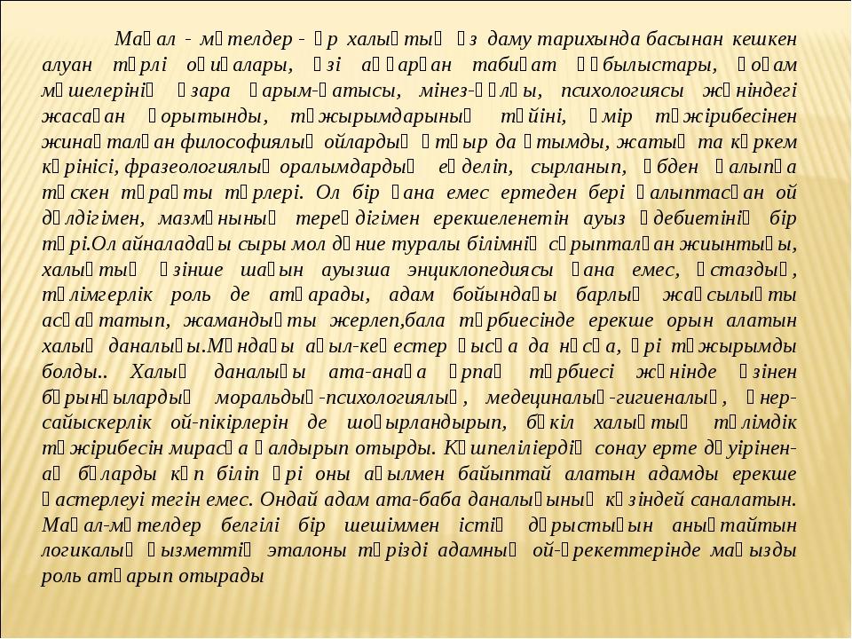 Мақал - мәтелдер- әр халықтың өз дамутарихындабасынан кешкен алуан түрлі...