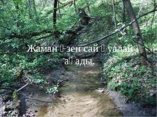 Жаман өзен сай қуалай ағады.