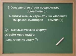В большинстве стран предпочитают двоеточие (:), в англоязычных странах и на