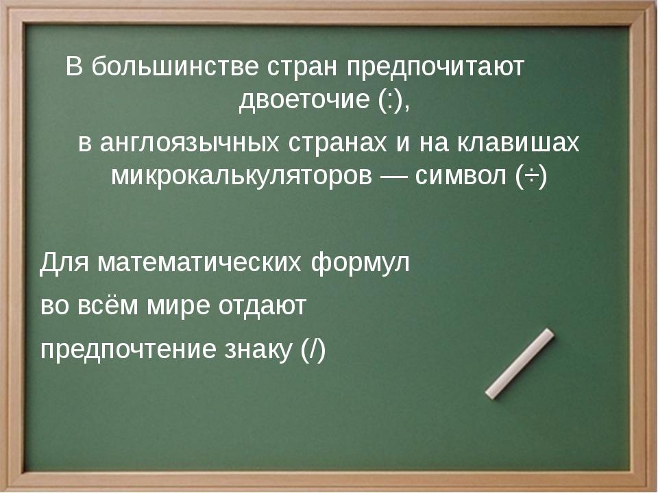 В большинстве стран предпочитают двоеточие (:), в англоязычных странах и на...