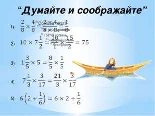 """""""Думайте и соображайте"""" 1) 2) 3) 4) 5)"""