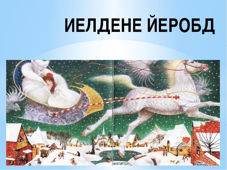 ИЕЛДЕНЕ ЙЕРОБД