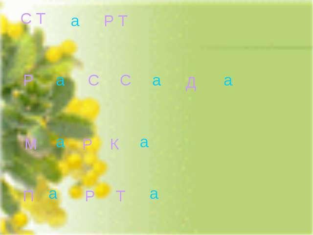 С Т а Р Т Р а С С а Д а М а Р К а а а
