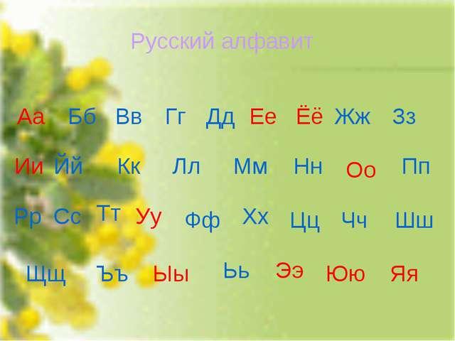 Русский алфавит Аа Бб Вв Гг Дд Ее Ёё Ии Йй Кк Лл Мм Нн Оо Пп Рр Сс Тт Уу Хх Ф...